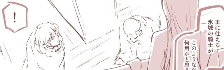 【連載】黒のリーマンと氷城の銀華姫 #42
