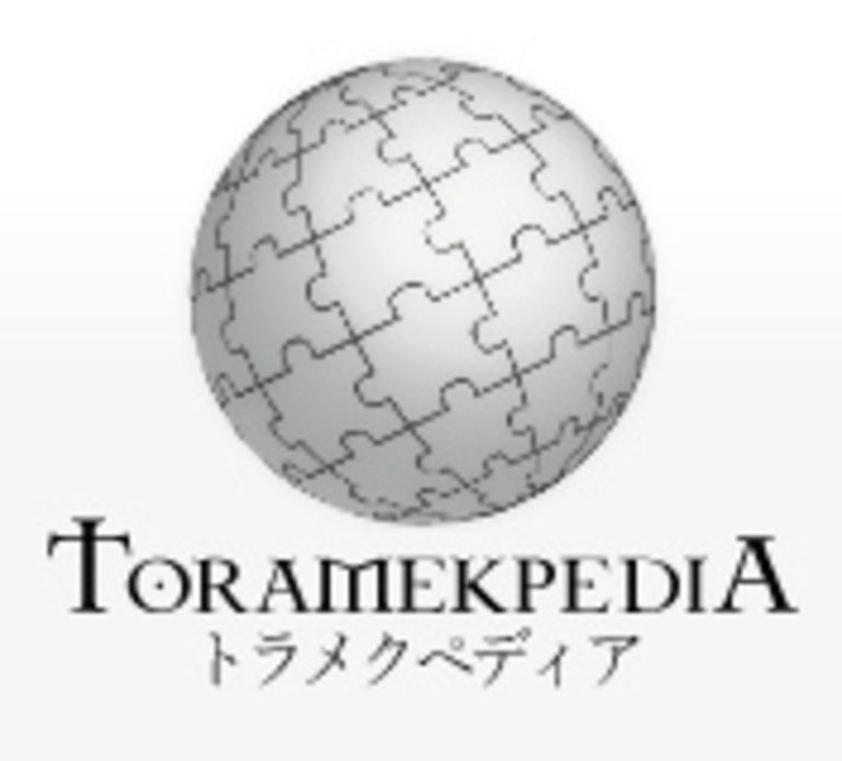 トラメクペディア(設定資料集)