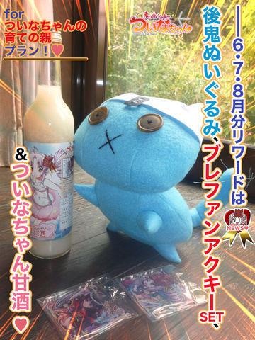【1&3万円プラン特典】甘酒&後鬼ぬいぐるみ&アクキーSETプレゼント!【6・7・8月分】