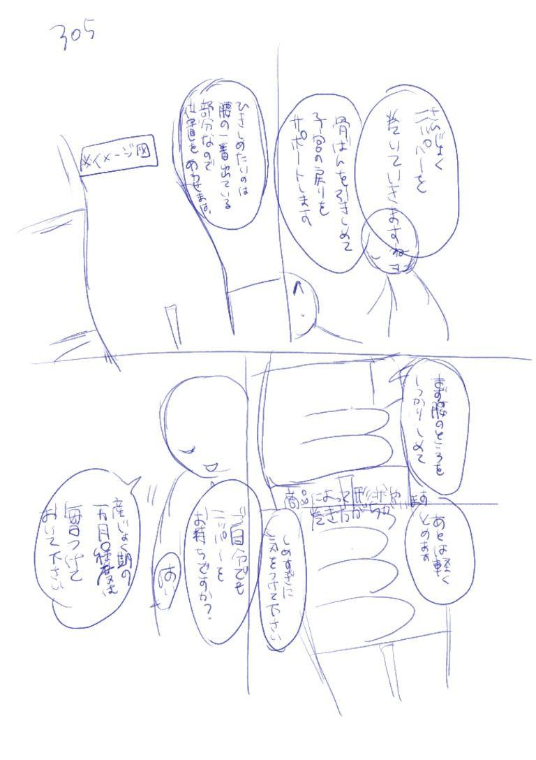 久永家51話ネーム&下書き