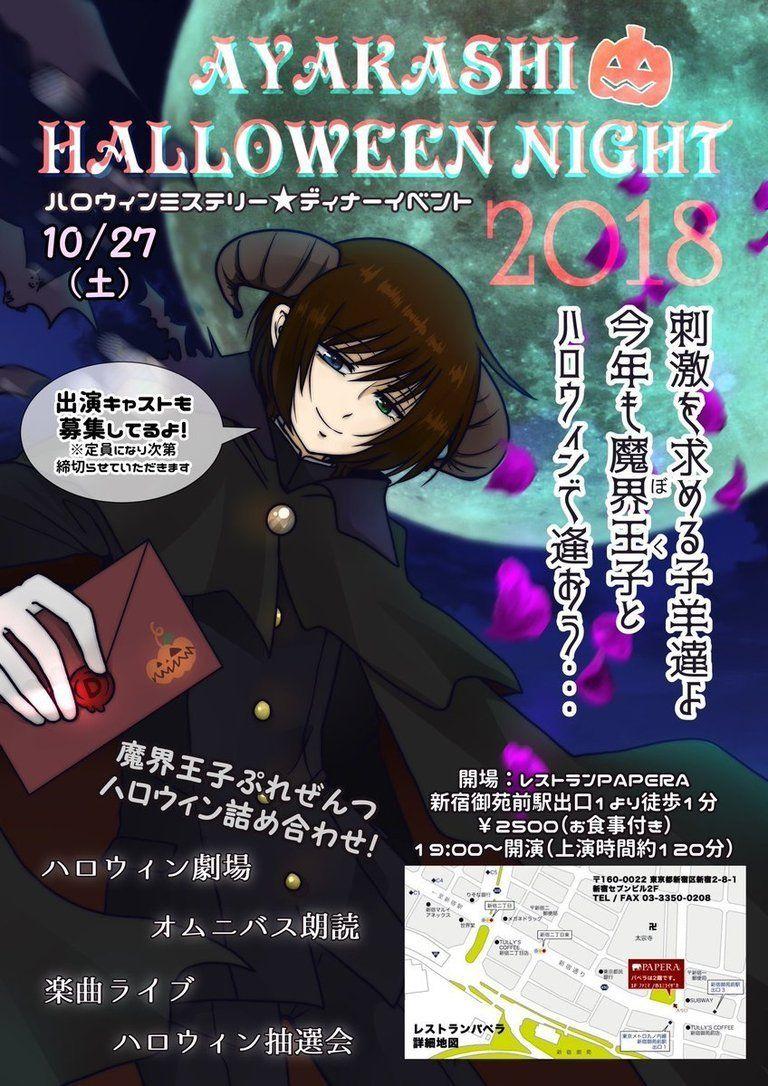 AYAKASHI HALLOWEEN NIGHT2018