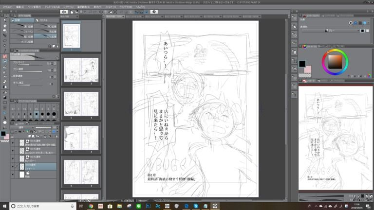 1章最終話のネーム完成!