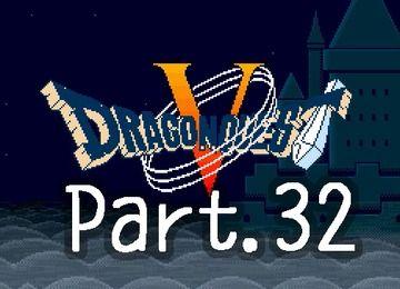 ドラクエ5実況プレイのPart.32です!