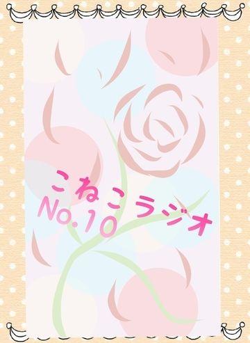 こねこラジオNo.10