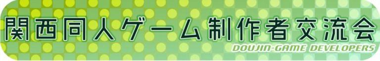 6月3日は「同人ゲーム.fes@オタロード」の日!