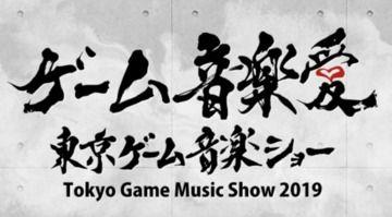 東京ゲーム音楽ショーでライブやります