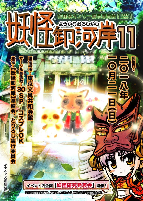 妖怪イベント【妖怪卸河岸11】二次募集のお知らせ!