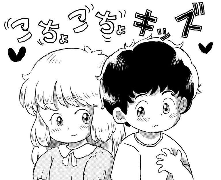 漫画「こちょこちょキッズ」1~4P