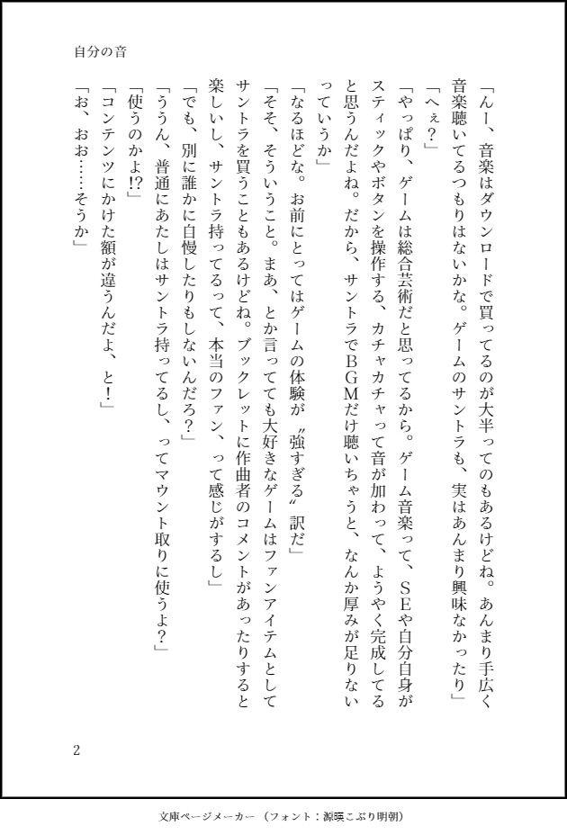 【更新告知】 2018/9/15 製作手記