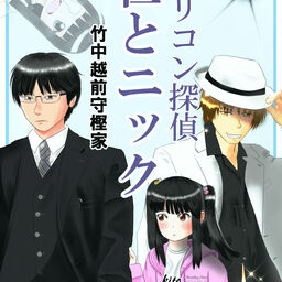 Kndle小説『ロリコン探偵仁とニック』表紙