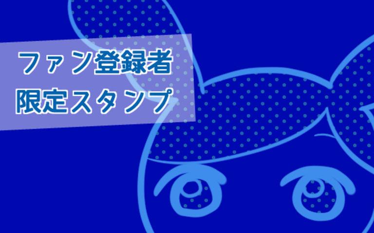 ファン登録者限定スタンプQRコード!!