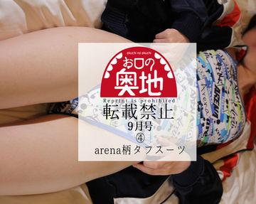 夏の終わりのarena祭り~柄タフスーツ~