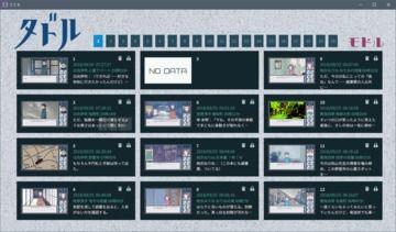 この前作ったセーブロード画面のスクショです