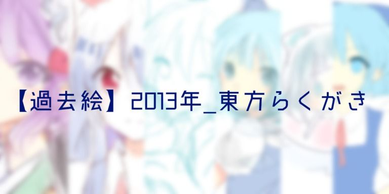【過去絵】2013年東方らくがき