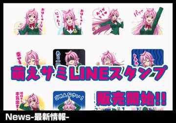 【お仕事告知】萌えサミLINEスタンプ販売開始!!