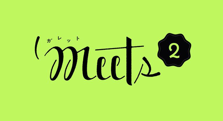 【プレミアム+コース以上限定】ガレットmeets2PDF版配信
