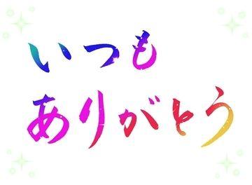 改めて・・・☆