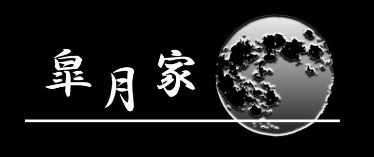 【近況報告】蔵日報4