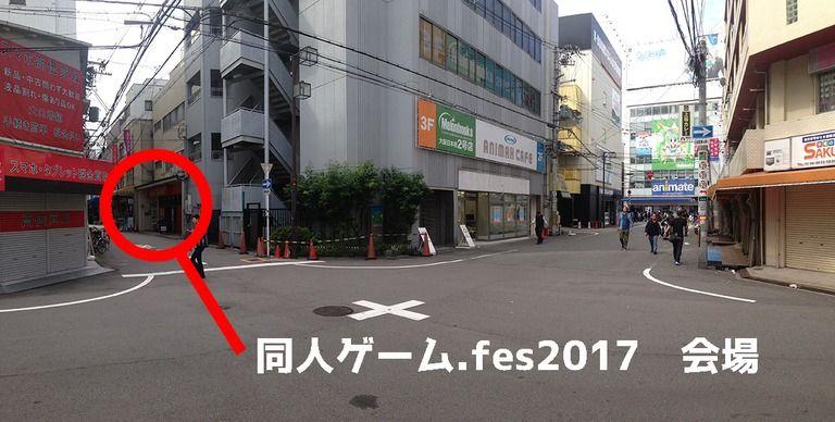 同人ゲーム.fes2017は明後日開催です!