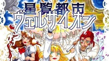 【10/14】おしながき【名古屋コミティア】