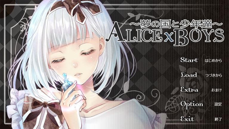 【新作ゲーム投稿】ALICE×BOYS ~夢の国と少年達~