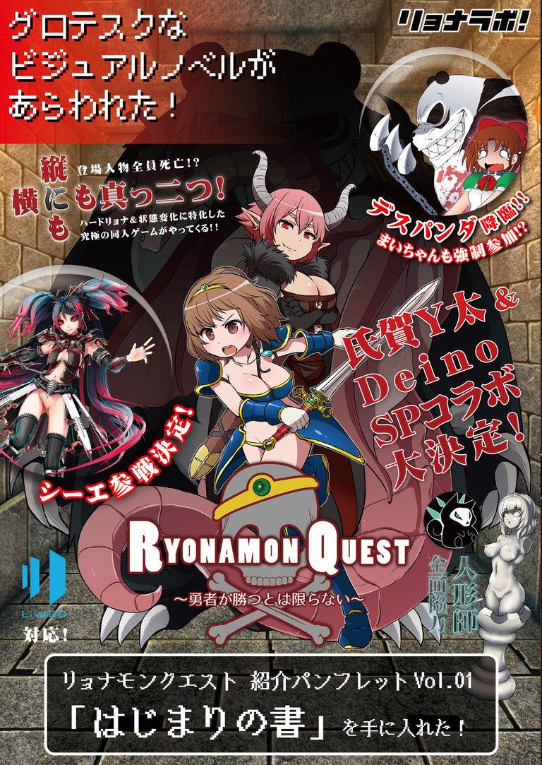 パンフレット&販促漫画公開!第三段コラボ詳細も発表!