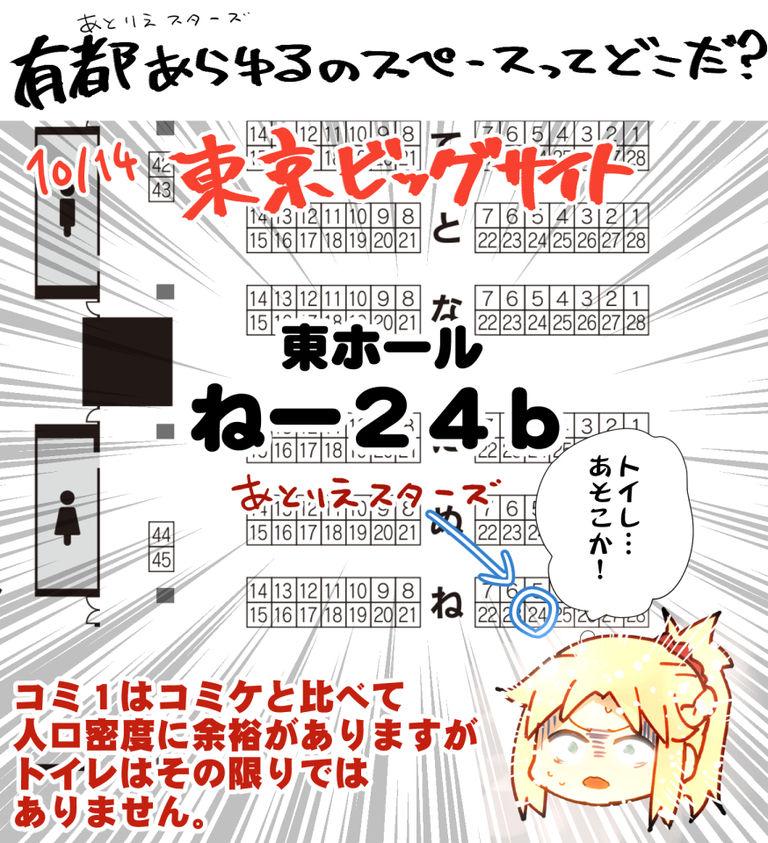 COMIC1☆14新刊のお宣伝