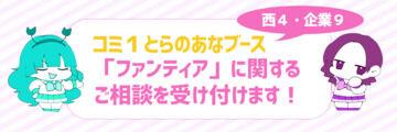 COMIC1☆14 虎の穴企業ブース出展のご案内
