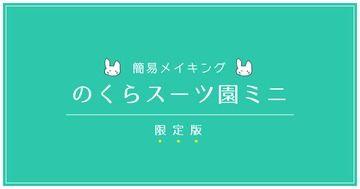 【限定版】のくらスーツ園ミニ