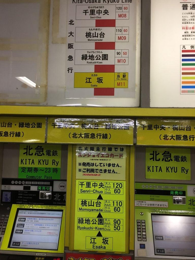 ファン60人記念 2020年延伸化目前、北大阪急行線特集