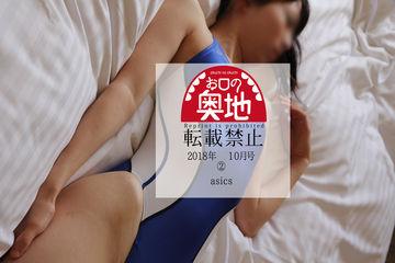 わたり秋の水着祭り~asics②~