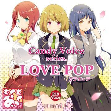 【R18】CandyVoice LOVEPOP【音声素材集】DL販売開始です!