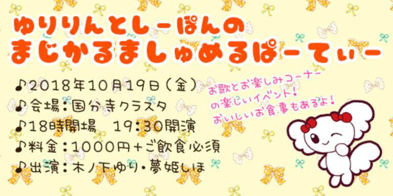 10/19(金)続報なの~♪♪♪