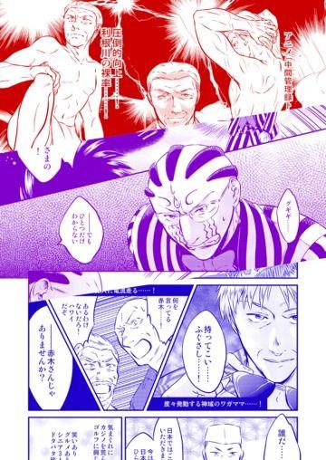 FKMT漫画3本