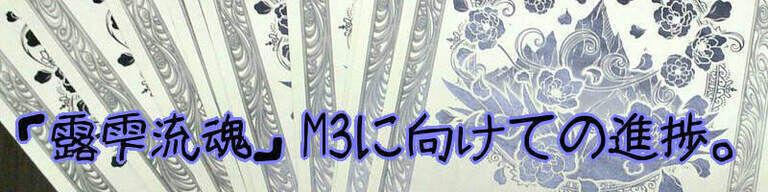 「露雫流魂」M3に向けての進捗!その1。