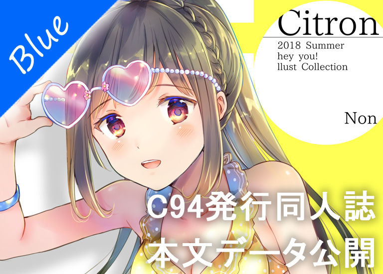 C94同人誌本文