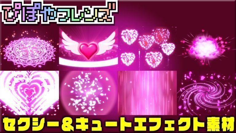 【お宝プラン】10月限定素材「セクシー&キュートエフェクトアニメ素材セットPlus」