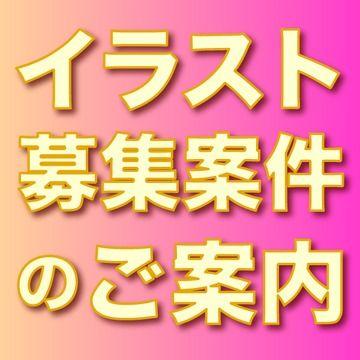 夏コミ作品のイラスト募集します☆(終了案件)
