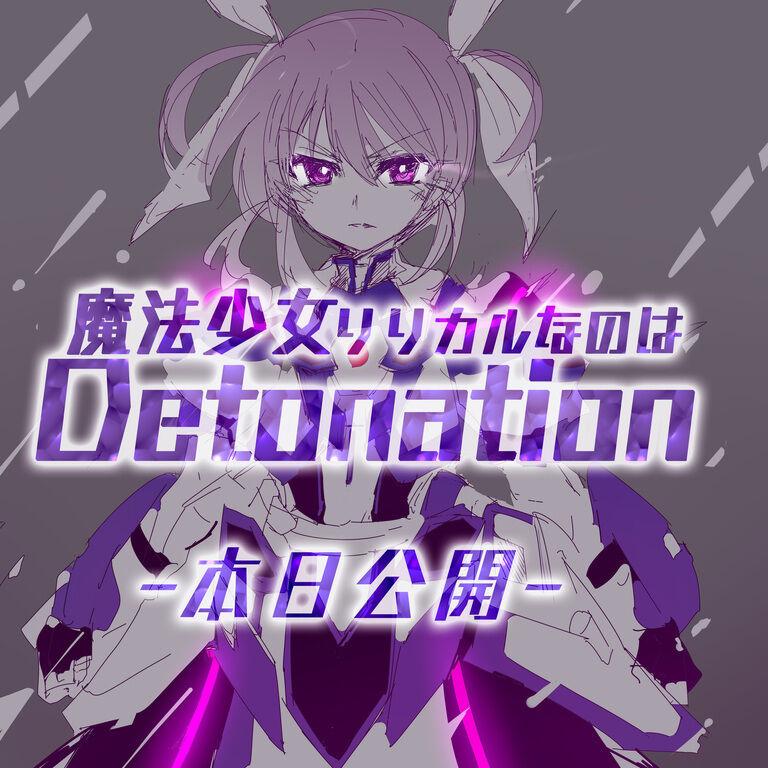 Detonation 公開! 原寸データ
