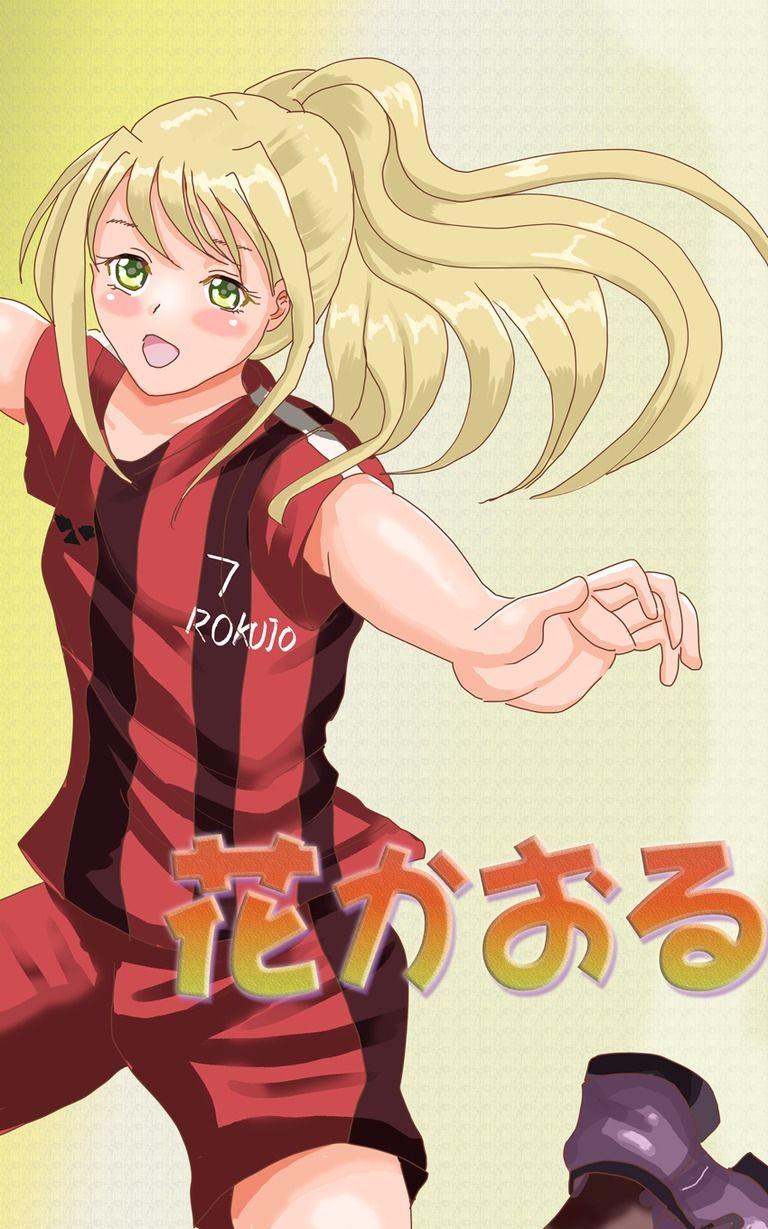 【オリジナル漫画】花かおる第一話の12ボク女のコ!
