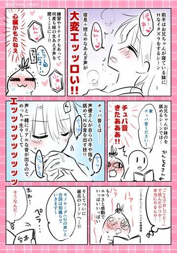 アフレコレポ漫画(twitterよりちょい多め)