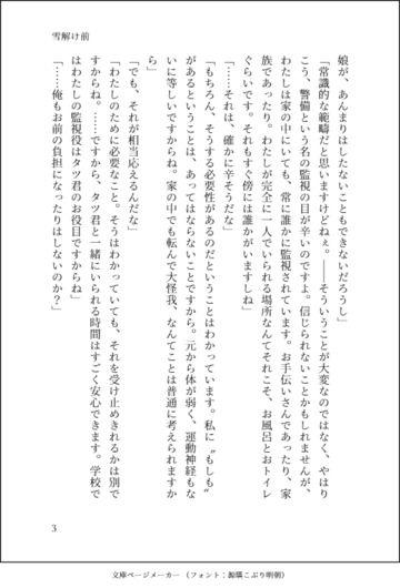 【更新告知】 2018/10/27 製作手記