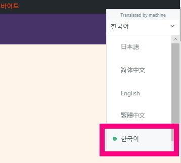 【アップデート情報】自動翻訳機能に韓国語を追加しました
