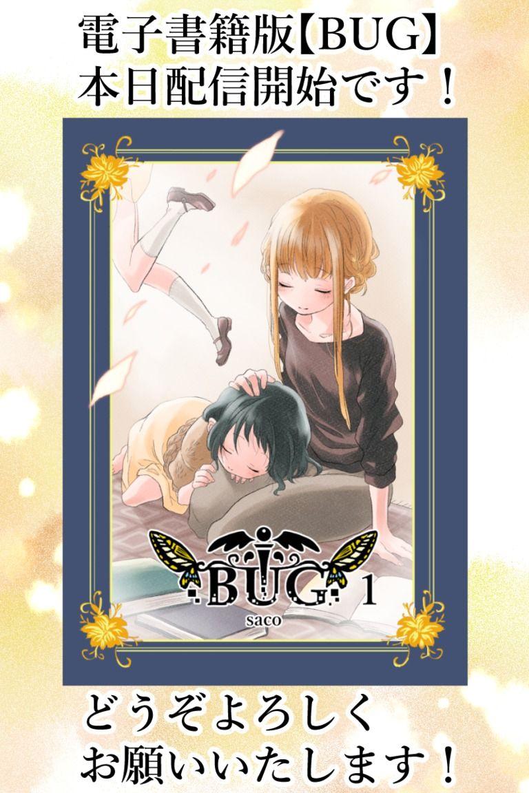 本日より電子書籍版【BUG】の配信開始です!
