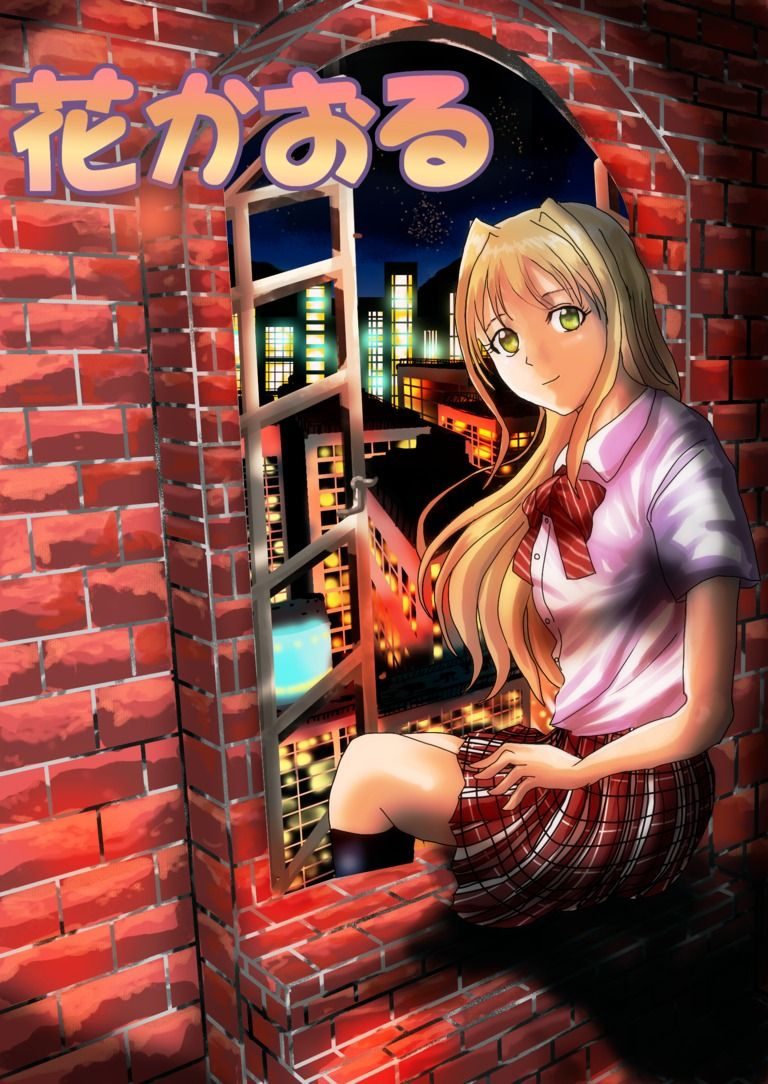 【オリジナル漫画】花かおる第一話の14ボク女のコ!