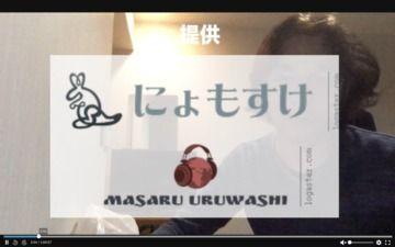 【動画】来兎教の第254回