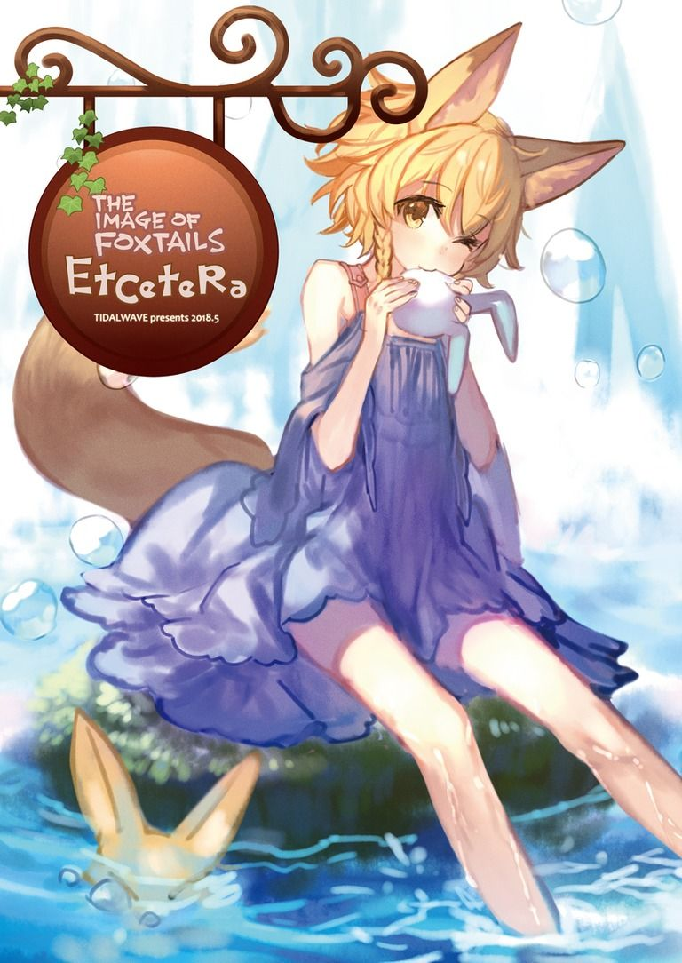 IMAGE OF FOXTAILS EtCeTeRa PDF版