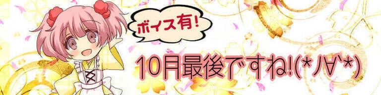 【ボイス有】10月最後ですね!(*ノ∀`*)
