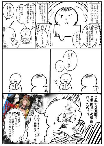 【無料】同人作家にインタビュー!漫画 【ブッチャーU】さん ①