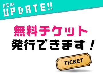 【アップデート情報】無料チケット発行機能を追加しました